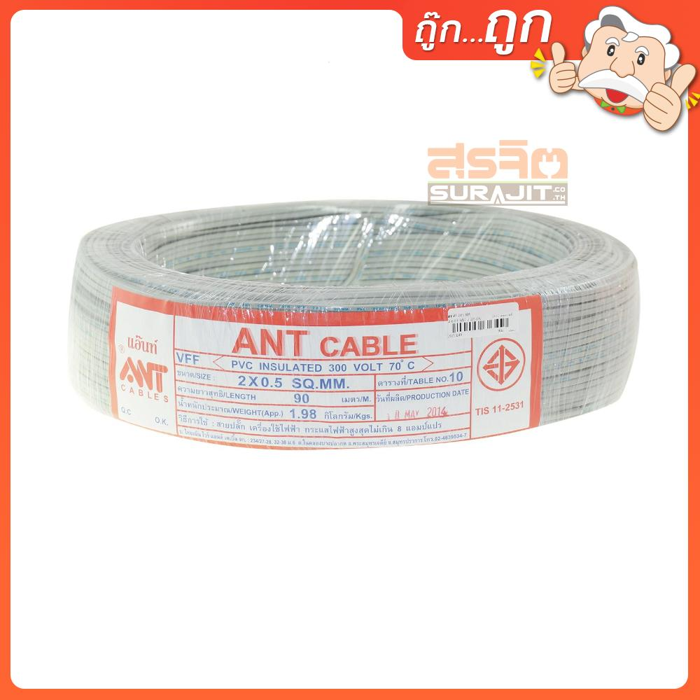 ANT CABLE สายVFF 2x0.5 90M