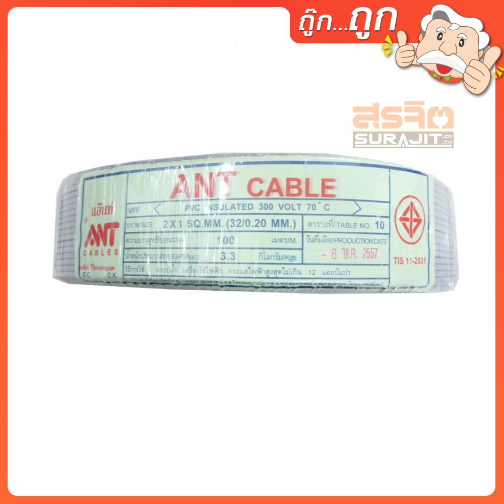 ANT CABLE สายVFF 2x1 100 M