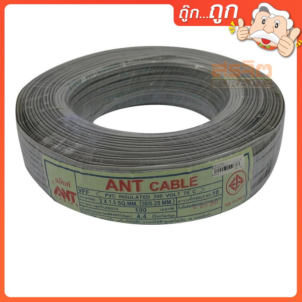 ANT CABLE สาย VFF 2x1.5 100 M