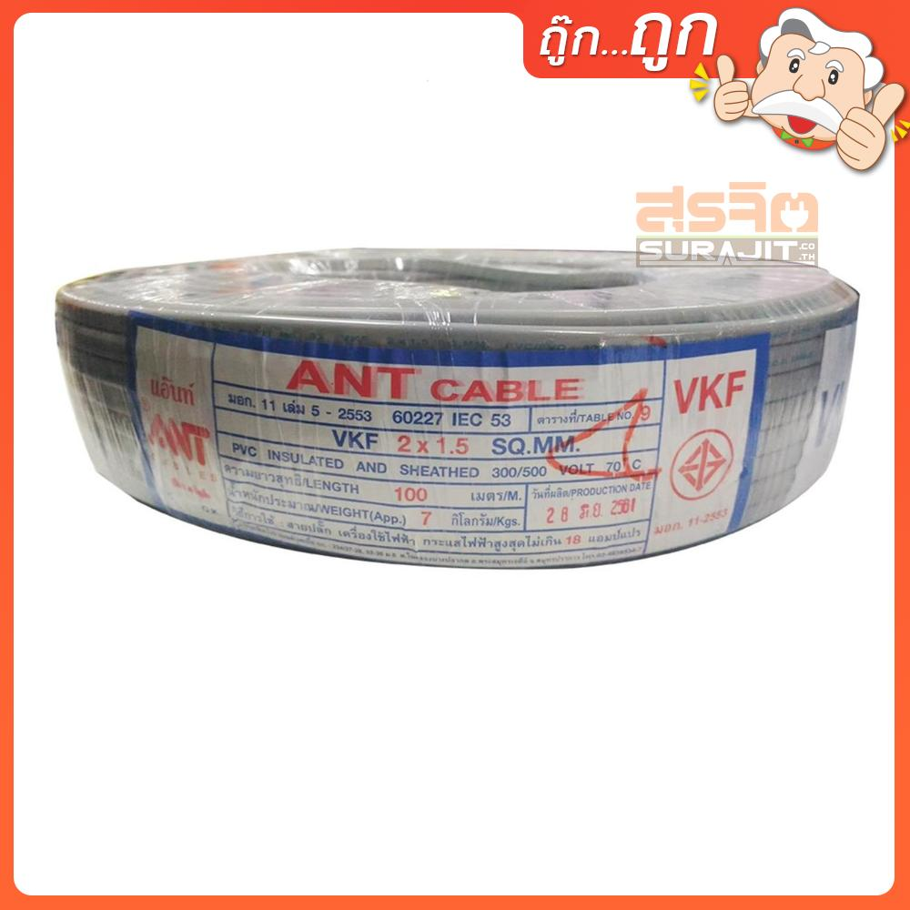 ANT CABLE สาย VKF 2x1.5 100M ANT CABLE