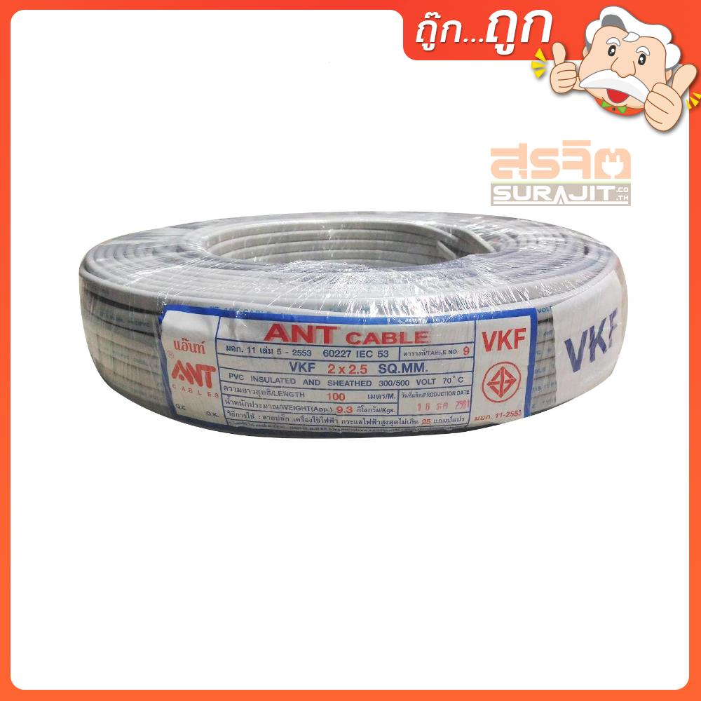ANT CABLE สาย VKF 2x2.5 100M ANT CABLE