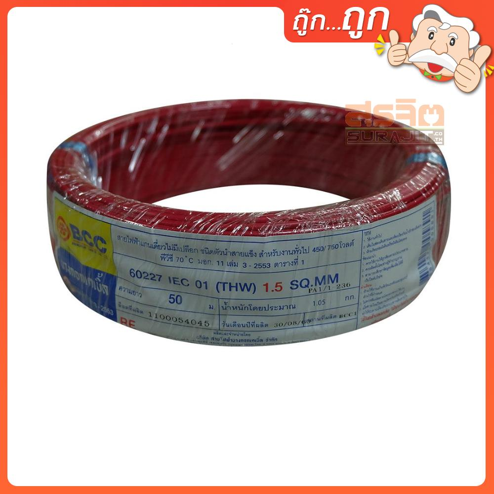 BCC THW-015-RE.050