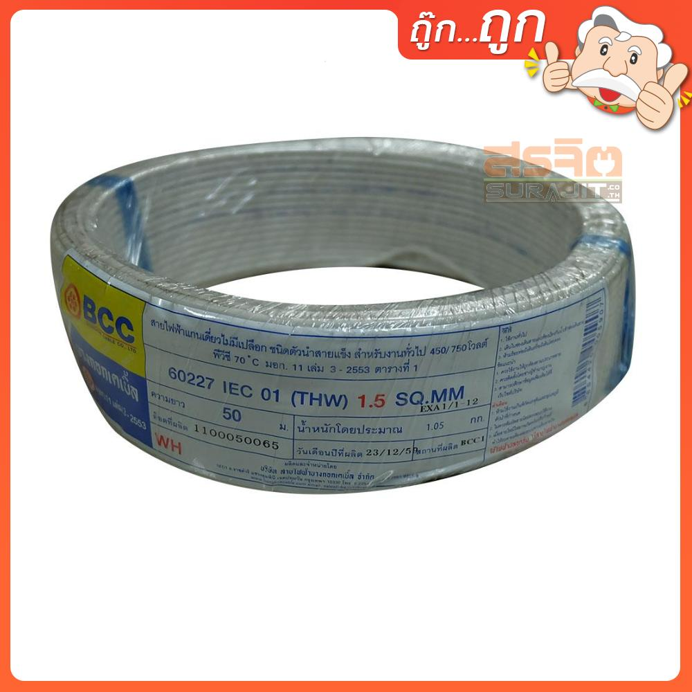 BCC THW-015-WH.050
