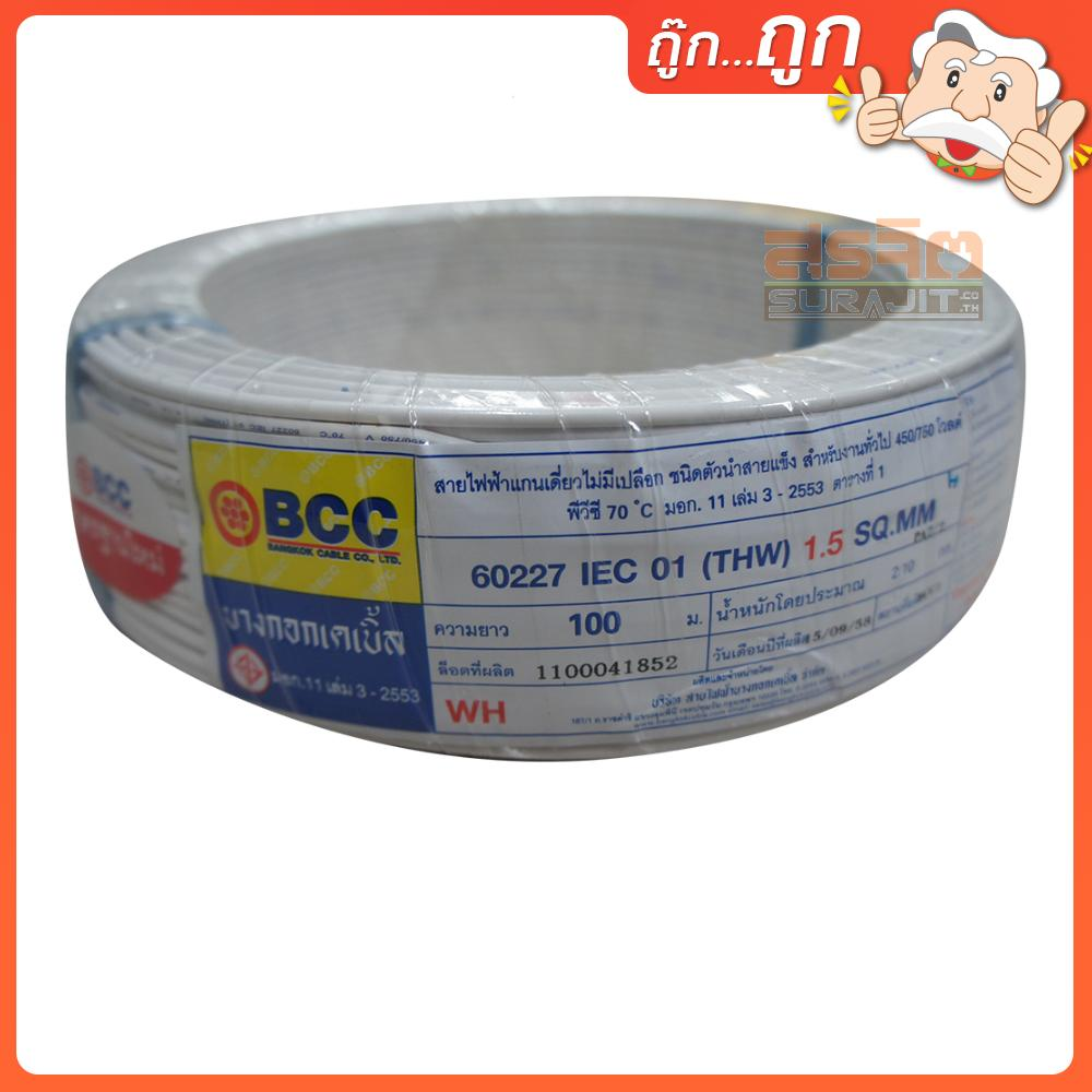 BCC THW-015-WH.100