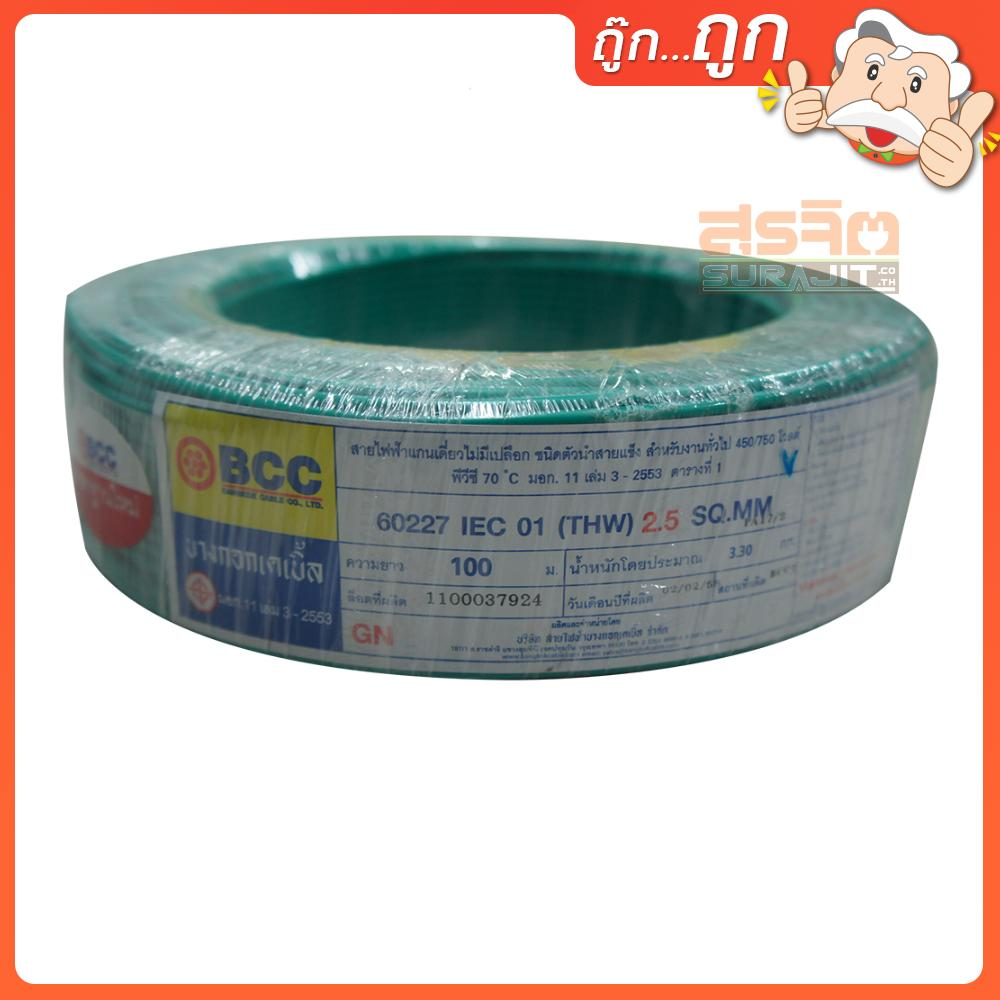 BCC THW-025-GN.100