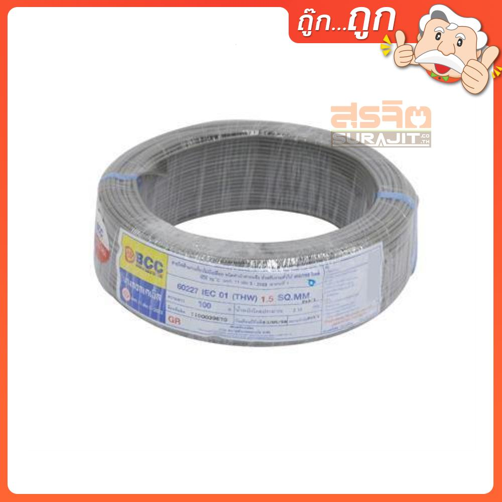 BCC THW-025-GY.100
