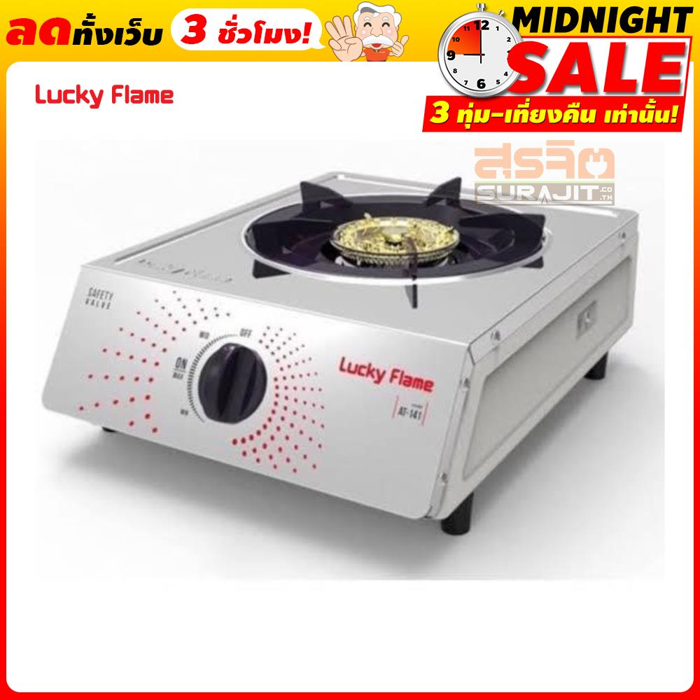 LUCKYFLAME AT-141
