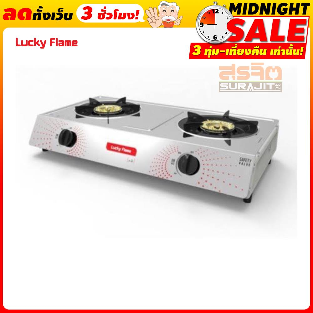 LUCKYFLAME AT-142