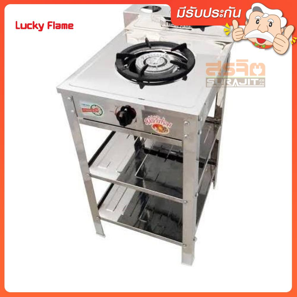 LUCKYFLAME AT-502R