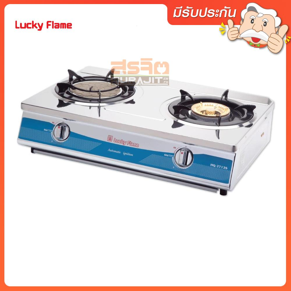 LUCKYFLAME HQ-2712S3