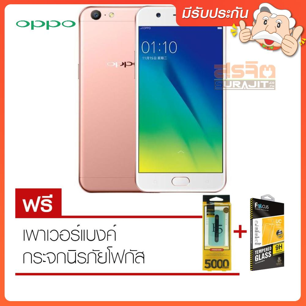 OPPO A57 (CPH1701)  Rose Gold