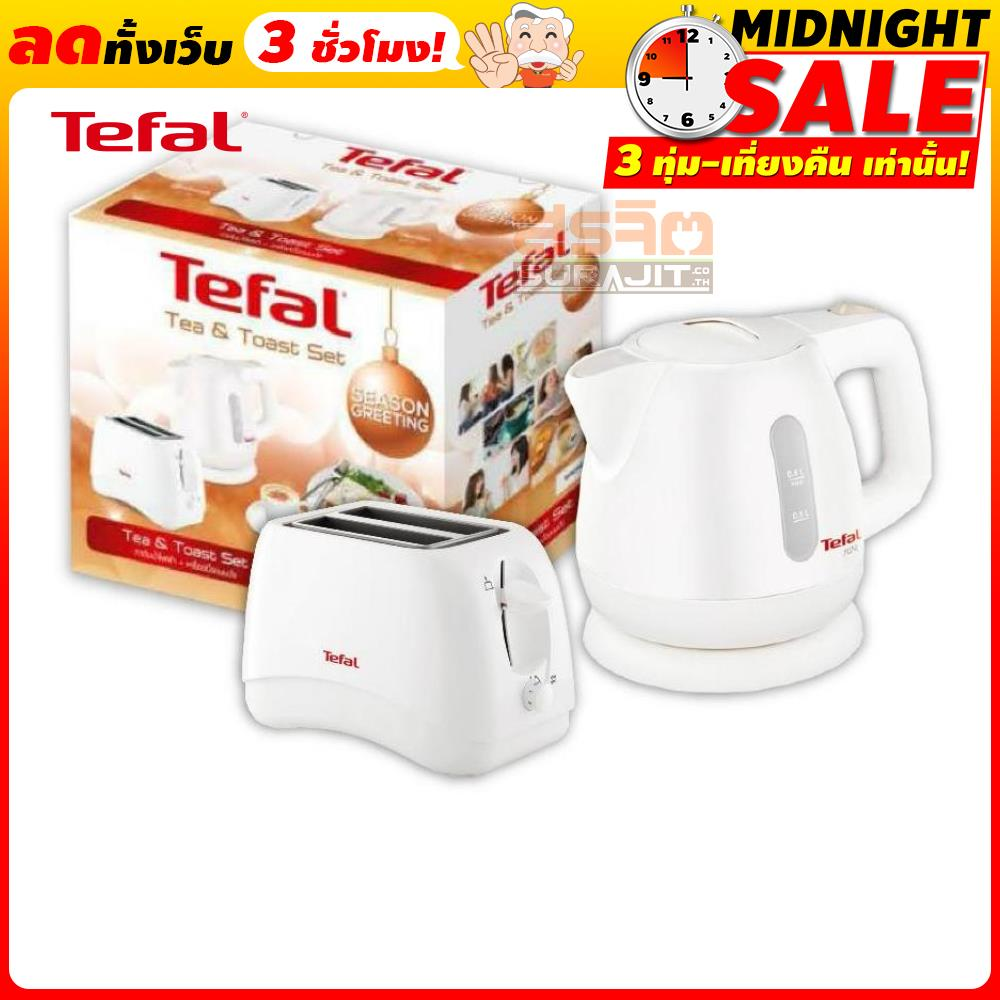 TEFAL TEA TOAST SET