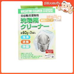 DAISO WASHINGPOWDER