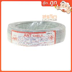 ANT CABLE สาย VFF 2x0.5 90M