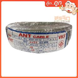 ANT CABLE สาย VKF 2x0.5 100M ANT CABLE