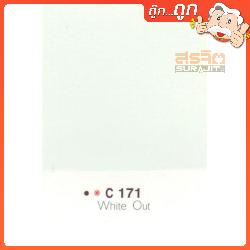 CAPTAIN สีภายนอก#171 White Out