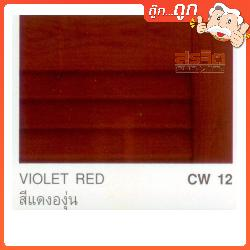 CAPTAIN สีทาไม้เงา#12 Vlolet Red