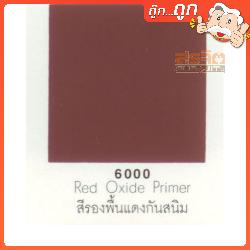 CAPTAIN สีรองพื้นแดงกันสนิม#6000 Red OxidePrimer