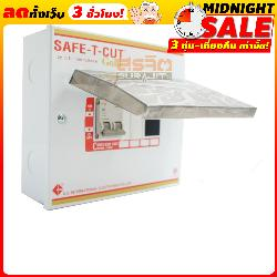 SAVE-T-CUT DSAF-STC4E-32A