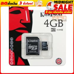 KINGTON SDC44GB