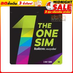 AIS AIS THE ONE SIM