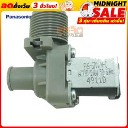 PANASONIC PAN!AXW92116796