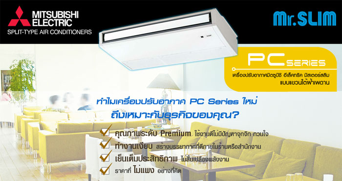 PCSeriesx700