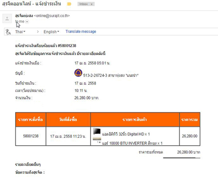 resultafter_noti_payment-gmail