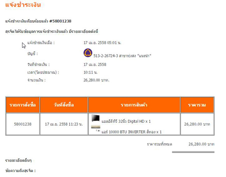 resultafter_noti_payment